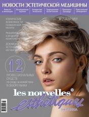 Les Nouvelles Esthetiques Украина №2 04/2021