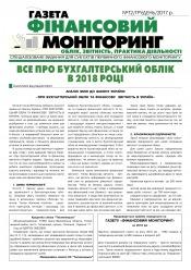 Фінансовий моніторинг №12 12/2017