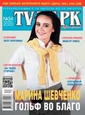 TV-Парк №34 08/2020