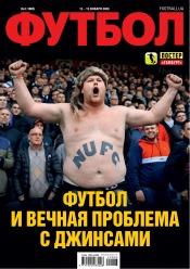 Футбол №3 01/2020