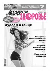 Аргументы и Факты. Здоровье №12 03/2019