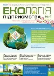 Екологія підприємства №4 04/2017