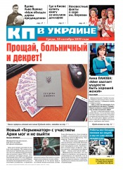 Комсомольская правда №162 10/2019
