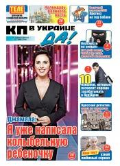 Комсомольская правда (четверг) №23 02/2018