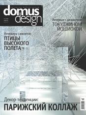 Domus Design №4 04/2012