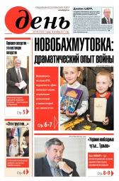 День. На русском языке №185 10/2017
