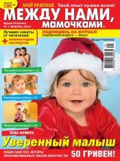 Между нами, мамочками №1 01/2013
