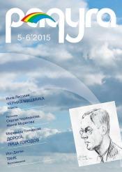 Радуга №5-6 06/2015