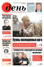 День. На русском языке №31 02/2020
