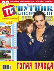 Спутник телезрителя №42 10/2013