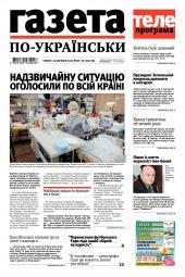 Газета по-українськи №13 03/2020