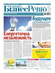 Україна Бізнес Ревю №9-10 03/2017