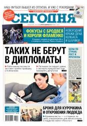Сегодня. Киевский выпуск №6 01/2018