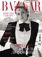 Harper's Bazaar №2 01/2020