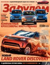 Украина за рулем №4 04/2017