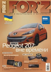 FORZ №4 04/2015