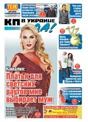 Комсомольская правда (четверг) №71 05/2019