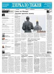 Дзеркало тижня. Україна №38 10/2018