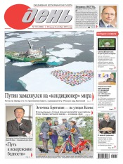 День. На русском языке. №181 10/2013