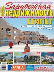 Зарубежная недвижимость №3 05/2008