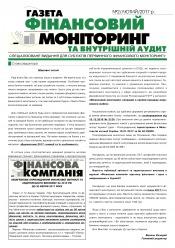 Фінансовий моніторинг №2 02/2017