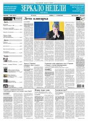 Зеркало недели. Украина №26 07/2018