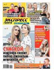 Экспресс-газета №11 03/2020