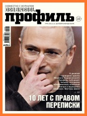 Профиль. Россия №40 10/2013