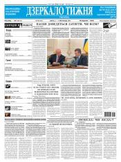 Дзеркало тижня. Україна №40 11/2013