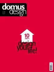 Domus Design №3 03/2012