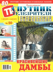 Спутник телезрителя №50 12/2018