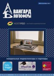 Авангард Блогосферы №12 09/2017