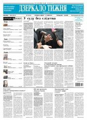 Дзеркало тижня. Україна №16 04/2017