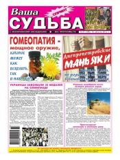 Ваша судьба-спринт №33 08/2012