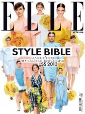 ELLE STYLE BIBLE №1 03/2013