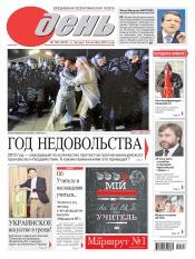 День. На русском языке №193 10/2013