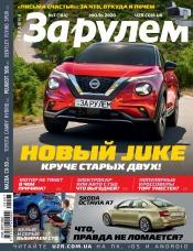 Украина за рулем №7 06/2020