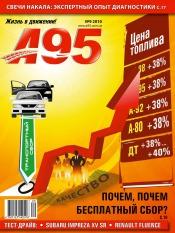 А95 №9 09/2010