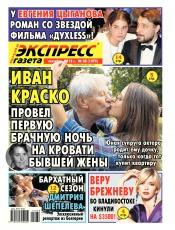Экспресс-газета №38 09/2015