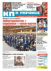 Комсомольская правда №173 11/2019