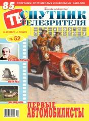 Спутник телезрителя №52 12/2016