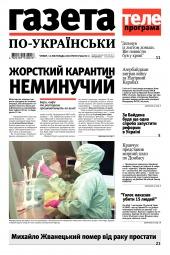 Газета по-українськи №46 11/2020