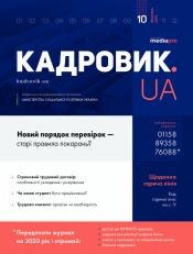 Кадровик.UA №10 10/2019
