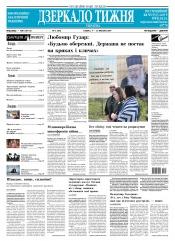 Дзеркало тижня. Україна №5 02/2019