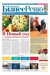 Україна Бізнес Ревю №51-52 12/2016