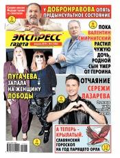 Экспресс-газета №6 02/2019