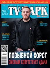 TV-Парк №13 03/2020