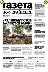 Газета по-українськи №59 08/2019