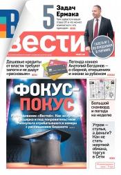 Вести №24 02/2020