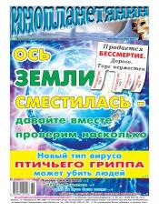 Инопланетянин №36 09/2013